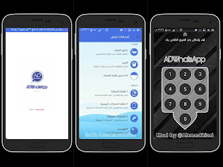 ADWhatsApp v1.10 Latest Version Download Now By ahmed2iad