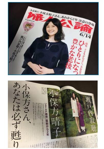 小保方さん、2年ぶりにメディアに登場 「婦人公論」で寂聴さんと対談