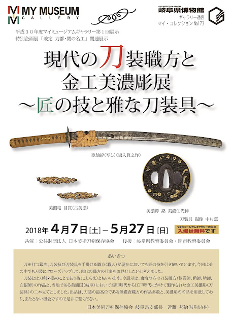 http://www.gifu-kenpaku.jp/mymg/3001/