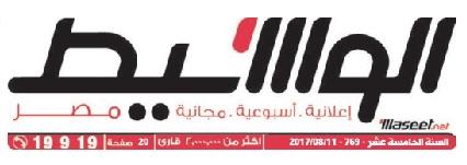 جريدة وسيط القاهرة عدد الجمعة 11 أغسطس 2017 م
