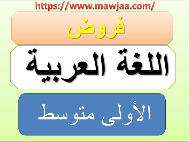 10 نماذج فروض ثلاثي الثالث للمادة اللغة العربية سنة أولى متوسط