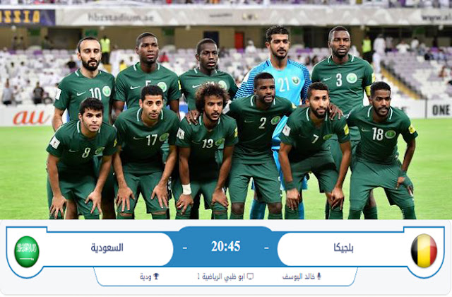 مباراة السعودية وبلجيكا