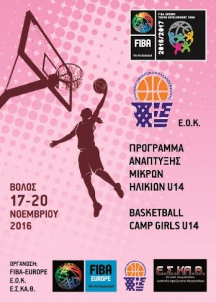 🅕 EOK | Basketball Camp U14 Κοριτσιών: Τα αποτελέσματα της 2ης μέρας