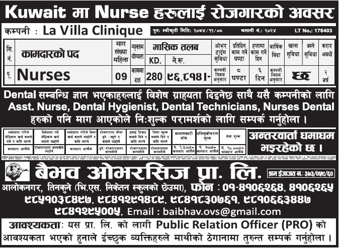 Jobs in Kuwait for Nepali, Salary Rs 96,814
