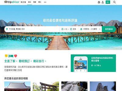 旅遊網站推薦