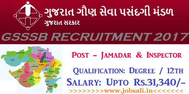 Govt jobs in Gujarat, 12th pass Govt jobs, GSSSB Vacancy