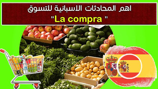"""المحادثات الاسبانية للتسوق """"La compra """""""