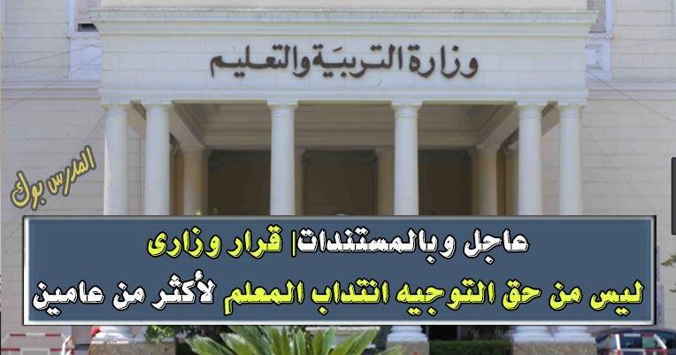 عاجل وبالمستندات| قرار وزارى.. ليس من حق التوجيه انتداب المعلم لأكثر من عامين