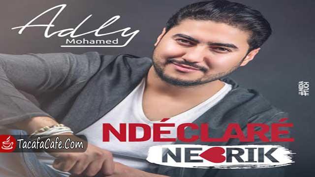 نجم ذو فويس محمد عدلي يدخل بوابة الراي عبر ''نديكلاري نبغيك''