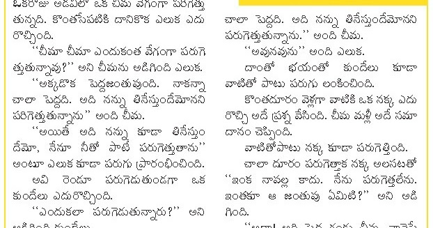 Chodavaramnet Ant39s Run Foolish Ant39s Story For Kids