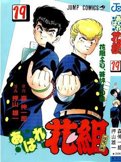 あばれ花組 第01-19巻 [Abare Hanagumi vol 01-19]