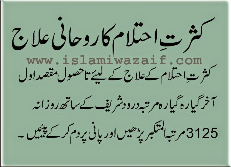 kasrat e ehtelam ka rohani ilaj in urdu