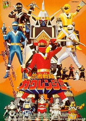 Siêu Nhân Nhẫn Giả -Ninja Sentai Kakuranger