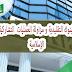 البنوك التقليدية و مزاولة العمليات التشاركية الإسلامية