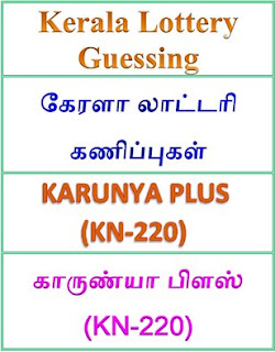 Kerala lottery guessing of KARUNYA PLUS KN-220, KARUNYA PLUS KN-220 lottery prediction, top winning numbers of KARUNYA PLUS KN-220, ABC winning numbers, ABC KARUNYA PLUS KN-220 05-07-2018 ABC winning numbers, Best four winning numbers, KARUNYA PLUS KN-220 six digit winning numbers, kerala lottery result KARUNYA PLUS KN-220, KARUNYA PLUS KN-220 lottery result today, KARUNYA PLUS lottery KN-220, kerala lottery bumper result, kerala lottery result yesterday, kerala lottery result today, kerala online lottery results, kerala lottery draw, kerala lottery results, kerala state lottery today, www.keralalotteries.info KN-220, kerala lottery online purchase KARUNYA PLUS lottery, kerala lottery KARUNYA PLUS online buy, buy kerala lottery online KARUNYA PLUS official, kl result, yesterday lottery results, lotteries results, keralalotteries, kerala lottery, keralalotteryresult, kerala lottery result, kerala lottery result live, kerala lottery today, kerala lottery result today, kerala lottery results today, today kerala lottery result KARUNYA PLUS lottery results, kerala lottery result today KARUNYA PLUS, KARUNYA PLUS lottery result, kerala lottery result KARUNYA PLUS today, kerala lottery KARUNYA PLUS today result, KARUNYA PLUS kerala lottery result, live- KARUNYA PLUS -lottery-result-today, kerala-lottery-results, keralagovernment, kerala lottare, KARUNYA PLUS lottery today result, KARUNYA PLUS lottery results today, kerala lottery result, lottery today, kerala lottery today lottery draw result, result, kerala lottery gov.in, picture, image, images, pics, pictures kerala lottery, today KARUNYA PLUS lottery result, today kerala lottery result KARUNYA PLUS, kerala lottery results today KARUNYA PLUS, KARUNYA PLUS lottery today, today lottery result KARUNYA PLUS , KARUNYA PLUS lottery result today, kerala lottery result live,