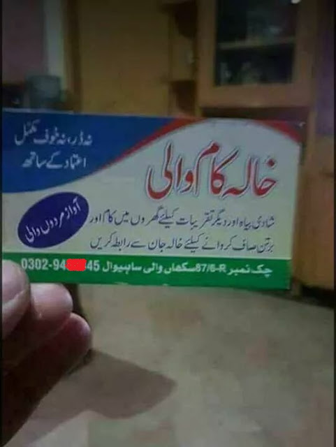 khala kaam wali, khala kam wali, kam wali, kaam wali, visiting card, funny, pakistan, just in pakistan, in pakistan only, business card, only in pakistan, خالہ کام والی,