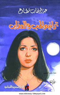 كتاب ترانيم الحب والعذاب|عبد الوهاب مطاوع|مكتبة محمود الشاوري