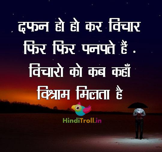Love Sad Hindi Wallpaper| Love sad Hindi Quotes| Love Comment Picture