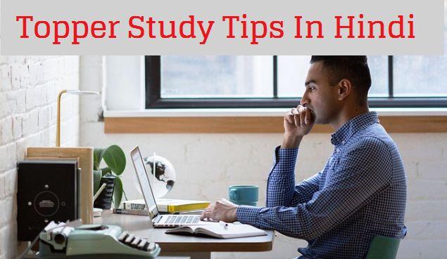 Topper Guru Tips in hindi - TopperGuru COM - Go HelpDesk