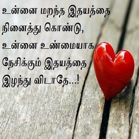 Tamil Kavithai Images - Tamil Kavithaigal