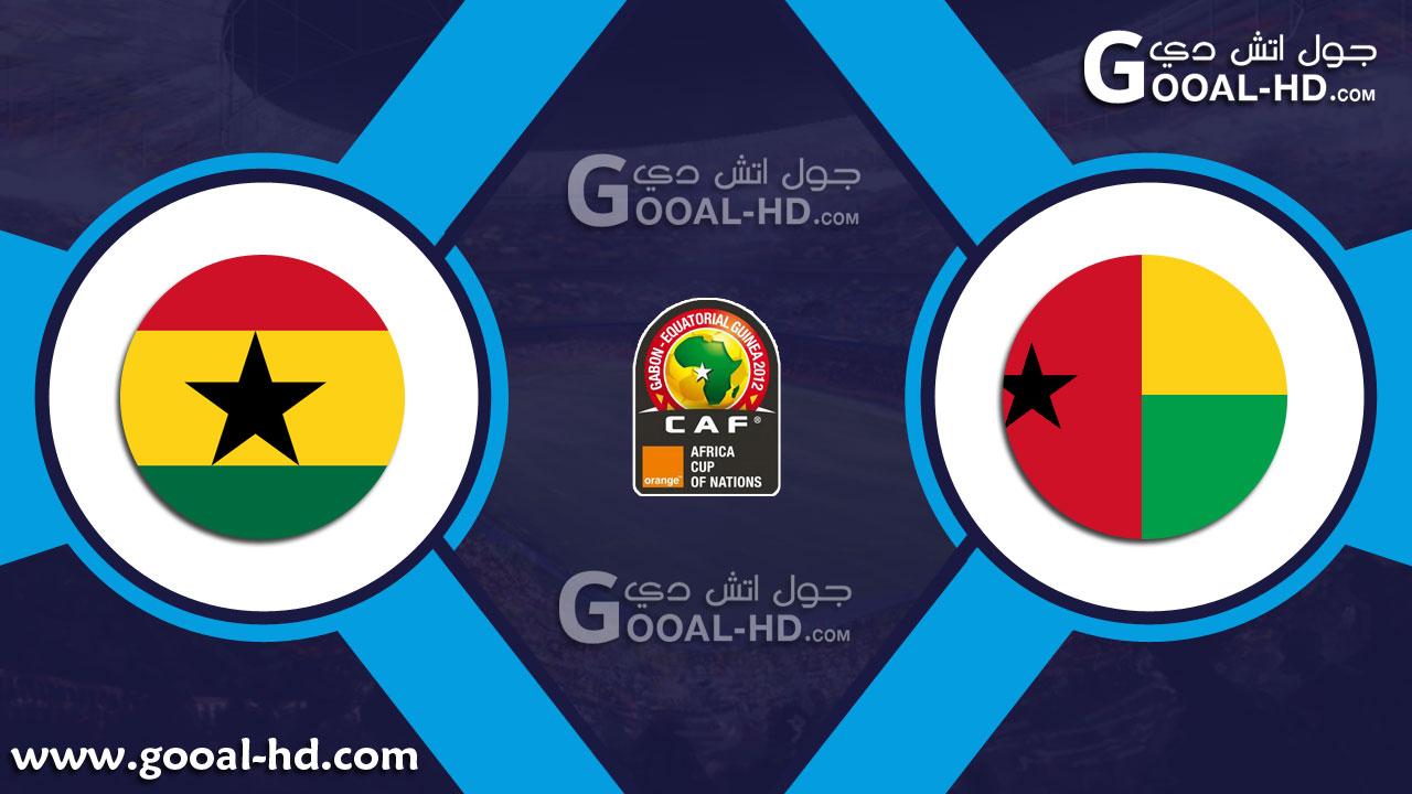 غينيا بيساو وغانا بث مباشر