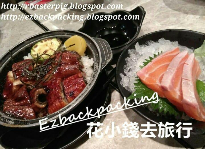蒲燒鰻魚及三文魚刺身三件