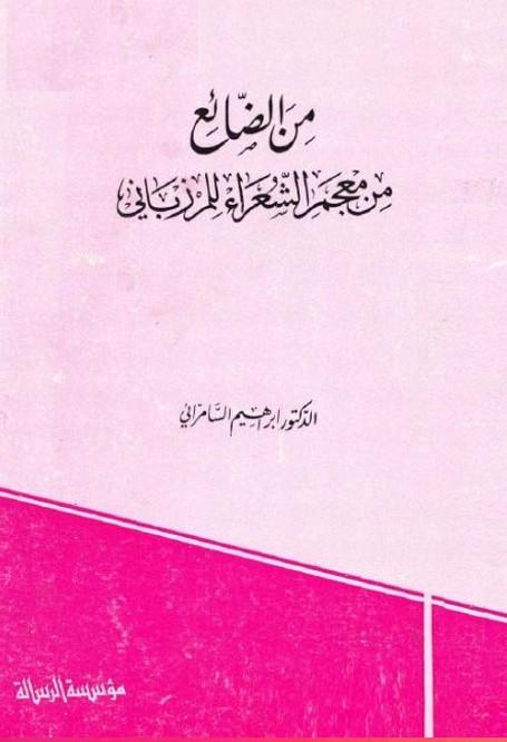 تحميل كتاب معجم الشعراء للمرزباني pdf