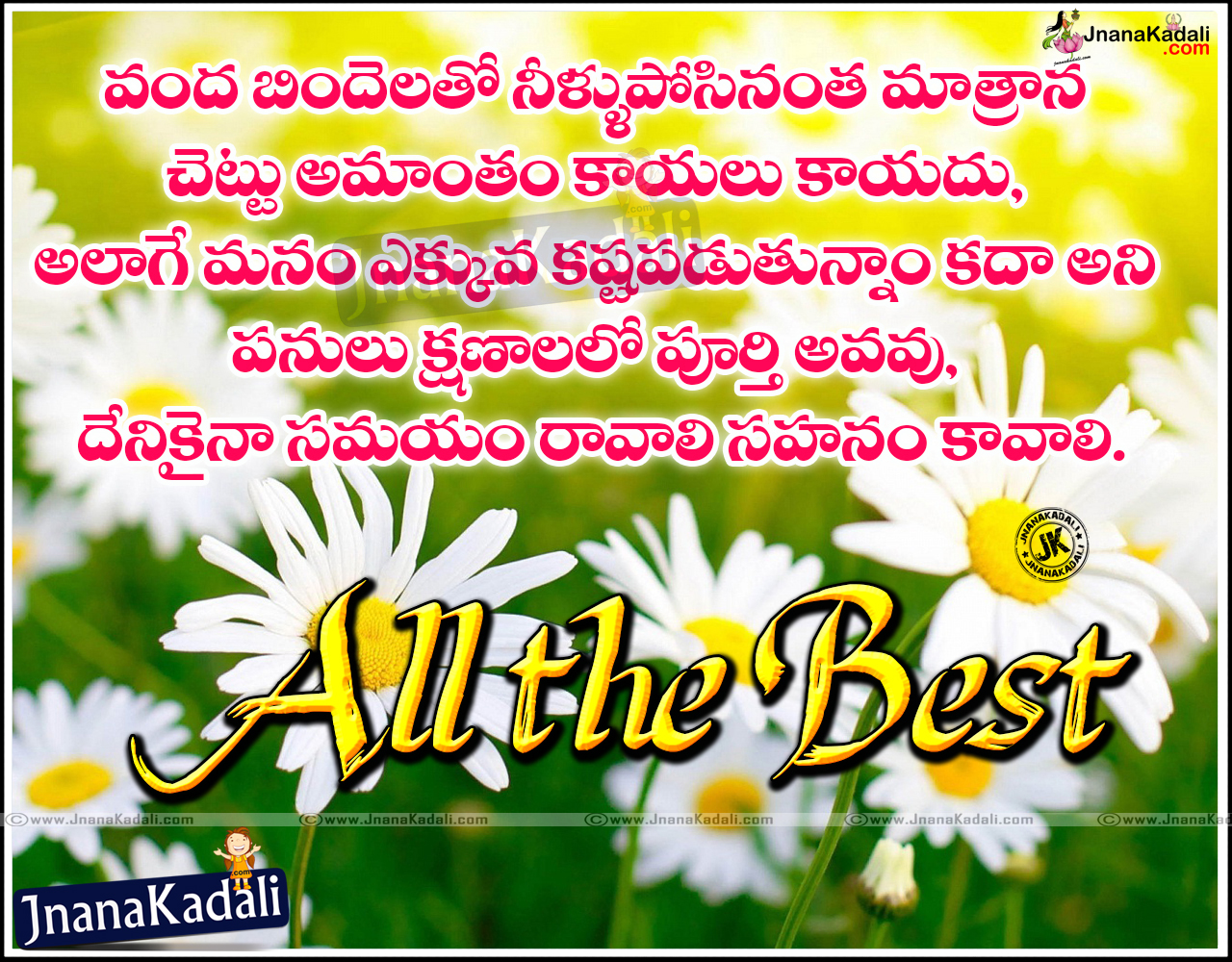 All The Best Wishes Telugu Greetings SMS Quotes hd Images