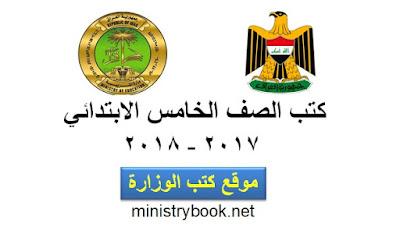 تحميل كتب الصف الخامس الابتدائي pdf 2017-2018-2019-2020-2021 العراق