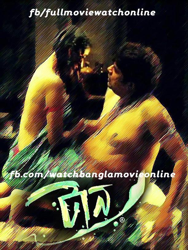 Bengali film gandu online dating 5