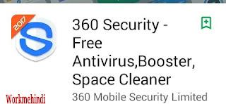 अपने एंड्रॉइड स्मार्टफ़ोन को सभी वायरस से कैसे बचाये ?