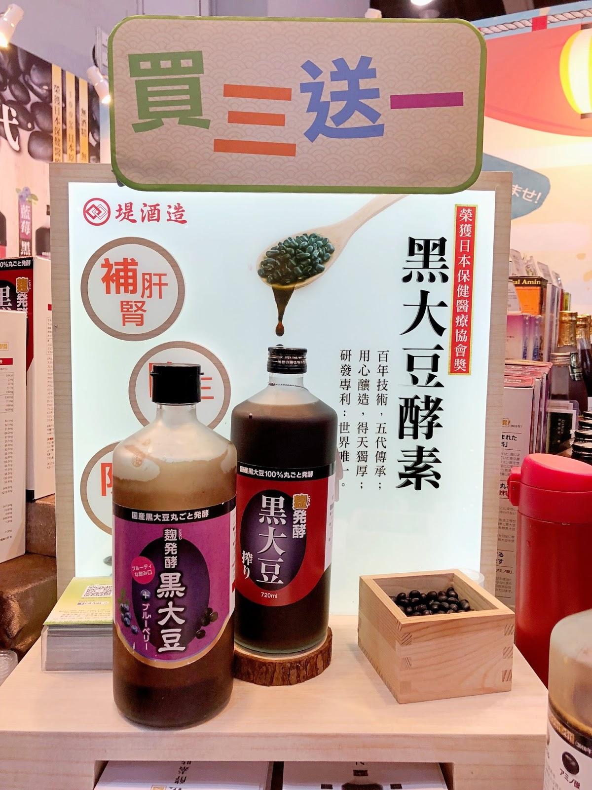 養生健康之選!來自日本的藍莓黑大豆酵素 | stellastellac – U Blog 博客