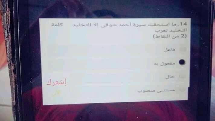امتحان لغة عربية تجريبي لامتحان 19 مايو للصف الاول الثانوي 0%2B%25281%2529