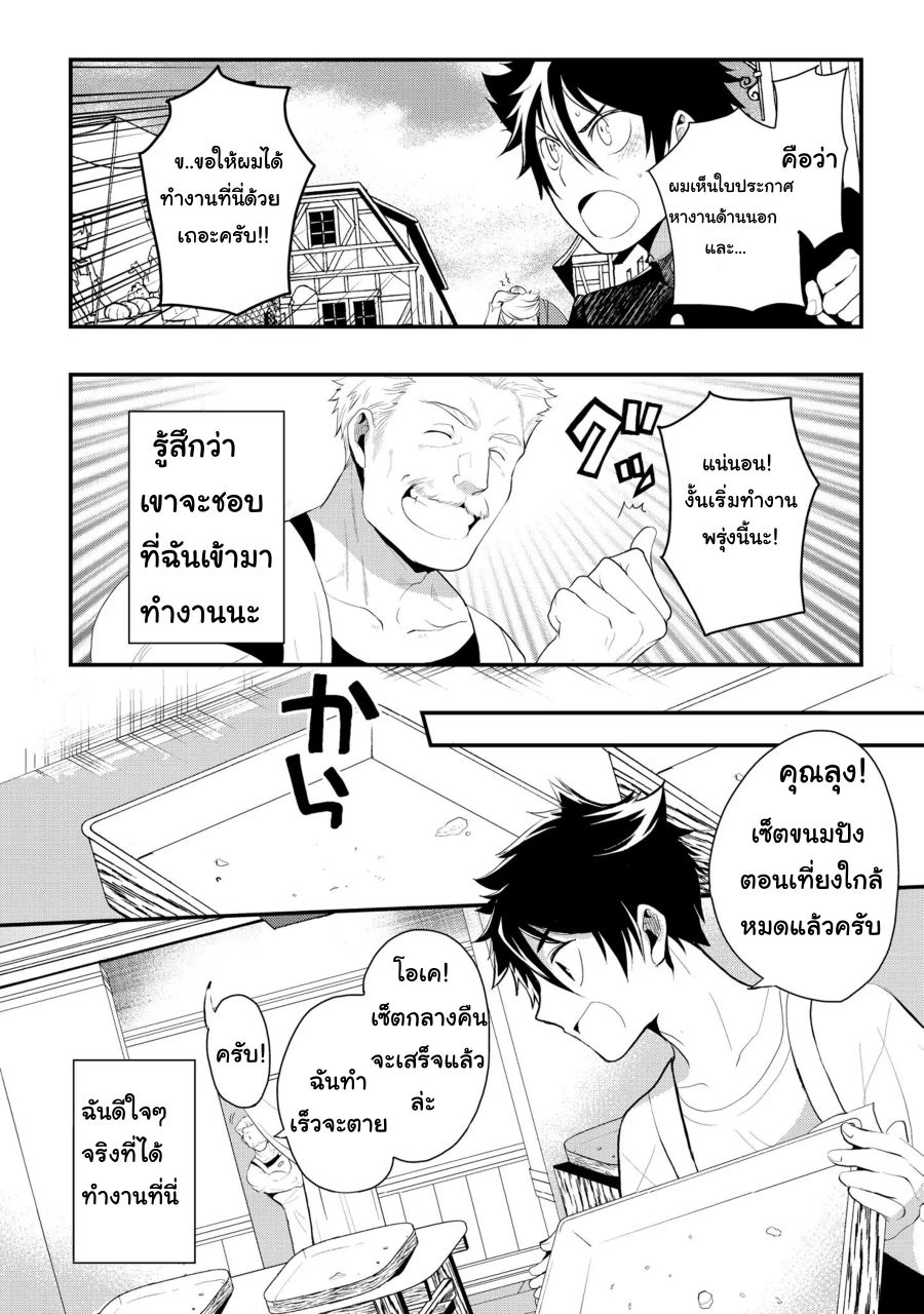 อ่านการ์ตูน Suterare Yuusha wa Kitakuchuu ตอนที่ 2 หน้าที่ 6