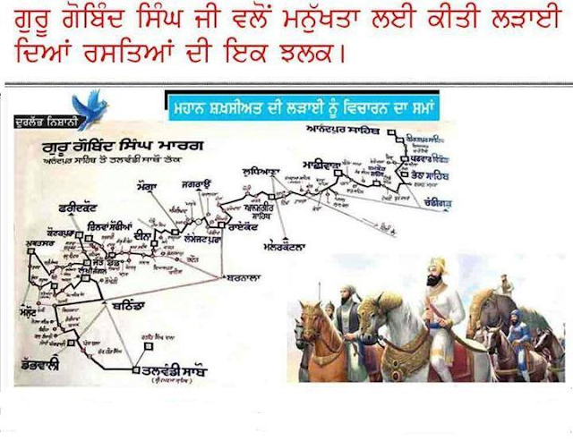 Guru Gobind Singh Ji Tenth Sikh Guru Travel Map Photo Image Wallpapers