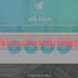 حصريا قالب واجهة افتتاح مدونة نكهه مجانا لكم من مدونة هاشتاج للمعلوميات