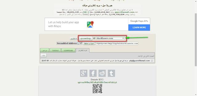 أفضل المواقع إنشاء البريد المؤقت
