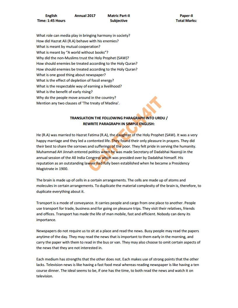 matric exam papers sample paper english annual  matric exam papers sample paper english annual 2017 by 02