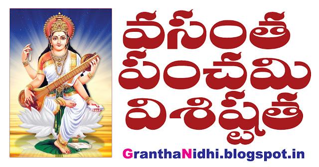 VasanthaPanchamiVisistatha VasanthaPanchami Vasant Panchami Lord Saraswathi Lord Saraswati