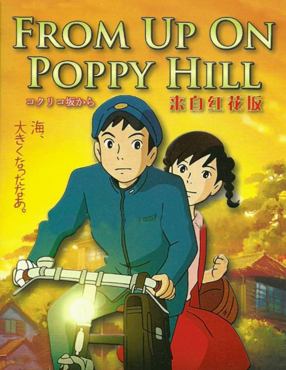 Kokuriko-zaka kara (Anime Film)