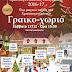 Ηγουμενίτσα: Σήμερα το Χριστουγεννιάτικο Γραικοχωριό