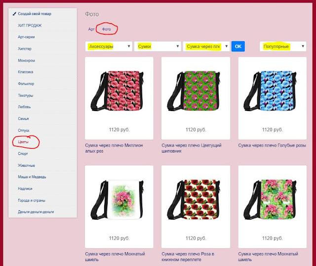 http://magazin-brenda.ru/catalog/type/Bag_should_full/sort/sell/Flowers/Photo