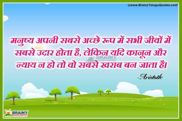 Hindi Sayings, Hindi Anmol Vachan  by Aristotle, Hindi Success Quotes with hd wallpapers