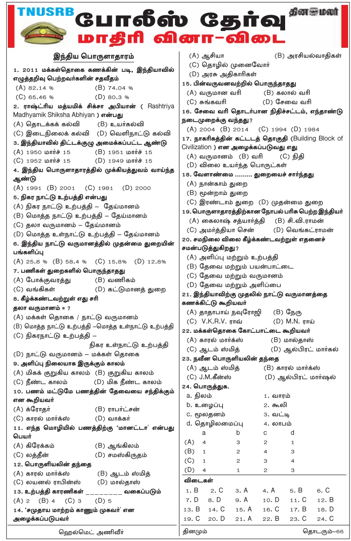 TNUSRB Indian Economics Questions Answers - March 7, 2018 (Dinamalar) Download PDF