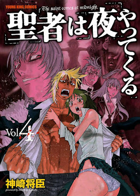 聖者は夜やってくる 第01-04巻 [Seija wa Yoru Yattekuru vol 01-04] rar free download updated daily
