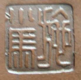 Yixing Teapot Maker's Marks - Shi Xio Ma