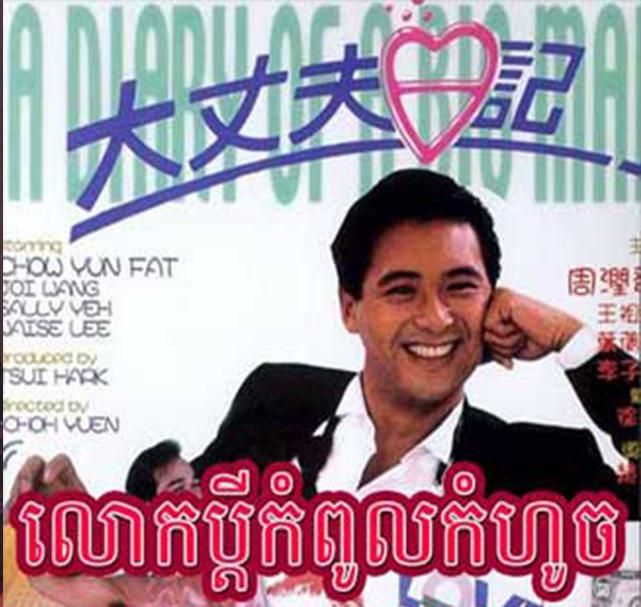 Chinese Movies, Lork Pdey Kom Houch, Speak Khmer