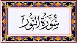 benefits of surah noor in urdu