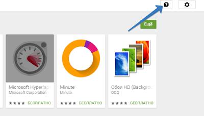 Техподдержка Google Play
