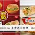 Texas Chicken 免费送出炸鸡、Burger等等!先到先得!无需任何花费~